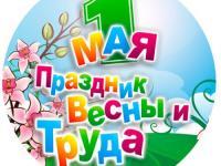 День Весны и Труда
